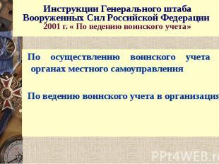 Инструкции Генерального штаба Вооруженных Сил Российской Федерации 2001 г. « По