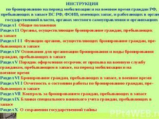 ИНСТРУКЦИЯпо бронированию на период мобилизации и на военное время граждан РФ, п