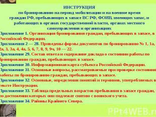 ИНСТРУКЦИЯпо бронированию на период мобилизации и на военное времяграждан РФ, пр