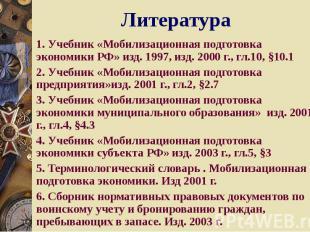Литература 1. Учебник «Мобилизационная подготовка экономики РФ» изд. 1997, изд.