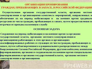 ОРГАНИЗАЦИЯ БРОНИРОВАНИЯ ГРАЖДАН, ПРЕБЫВАЮЩИХ В ЗАПАСЕ, В РОССИЙСКОЙ ФЕДЕРАЦИИ О