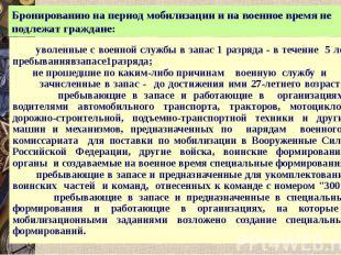 Бронированию на период мобилизации и на военное время не подлежат граждане: увол