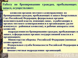 Работу по бронированию граждан, пребывающих в запасе, осуществляют: комиссии орг