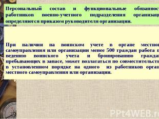 Персональный состав и функциональные обязанности работников военно-учетного подр