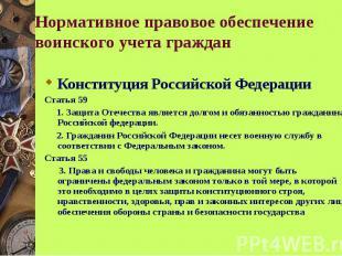 Нормативное правовое обеспечение воинского учета граждан Конституция Российской