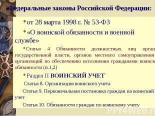 Федеральные законы Российской Федерации: от 28 марта 1998 г. № 53-ФЗ «О воинской