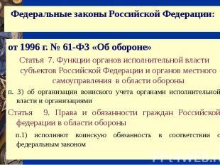 Федеральные законы Российской Федерации: от 1996 г. № 61-ФЗ «Об обороне» Статья