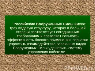 Российские Вооруженные Силы имеют трех видовую структуру, которая в большей степ