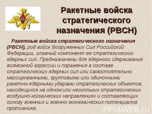 Ракетные войска стратегического назначения (РВСН) Ракетные войска стратегическог