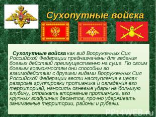 Сухопутные войска Сухопутные войска как вид Вооруженных Сил Российской Федерации