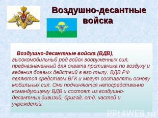 Воздушно-десантные войска Воздушно-десантные войска (ВДВ), высокомобильный род в