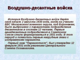 Воздушно-десантные войска История Воздушно-десантных войск берёт своё начало 2 а