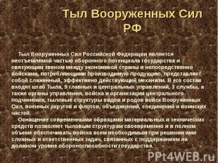 Тыл Вооруженных Сил РФ Тыл Вооруженных Сил Российской Федерации является неотъем