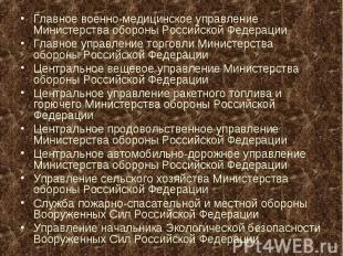 Главное военно-медицинское управление Министерства обороны Российской Федерации