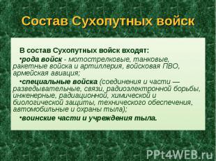 Состав Сухопутных войск В состав Сухопутных войск входят:рода войск - мотострелк