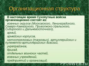 Организационная структура В настоящее время Сухопутные войска организационно сос