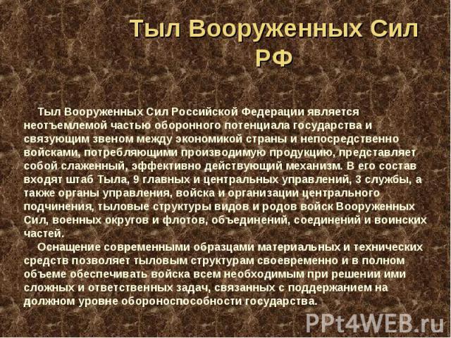Тыл Вооруженных Сил РФ Тыл Вооруженных Сил Российской Федерации является неотъемлемой частью оборонного потенциала государства и связующим звеном между экономикой страны и непосредственно войсками, потребляющими производимую продукцию, представляет …
