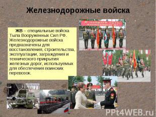 Железнодорожные войска ЖВ – специальные войска Тыла Вооруженных Сил РФ. Железнод