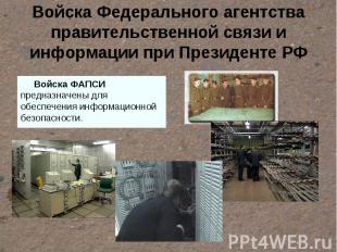 Войска Федерального агентства правительственной связи и информации при Президент