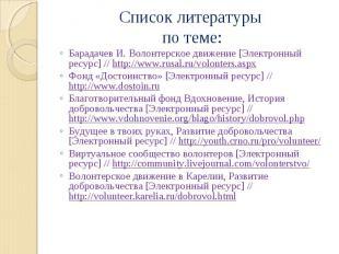 Список литературы по теме: Барадачев И. Волонтерское движение [Электронный ресур