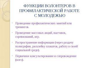 ФУНКЦИИ ВОЛОНТЕРОВ В ПРОФИЛАКТИЧЕСКОЙ РАБОТЕ СМОЛОДЕЖЬЮ Проведение профилактич