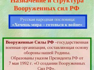 1 учебный вопросНазначение и структураВооруженных сил РФ Русская народная послов
