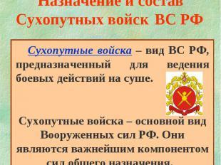 2 учебный вопросНазначение и составСухопутных войск ВС РФ Сухопутные войска – ви