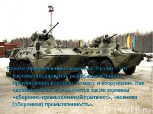 Военно-промышленный комплекс России – это система предприятий, разрабатывающих и