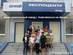 Авиастроительный завод г. Комсомольск-на-Амуре