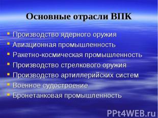 Основные отрасли ВПК Производство ядерного оружияАвиационная промышленностьРакет