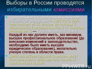 Выборы в России проводятся избирательными комиссиями Центральная избирательная к