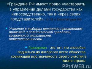 «Граждане РФ имеют право участвовать в управлении делами государства как непосре