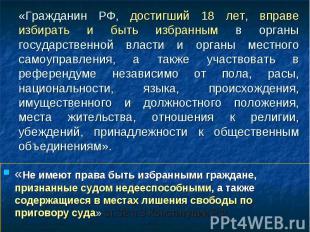 «Гражданин РФ, достигший 18 лет, вправе избирать и быть избранным в органы госуд