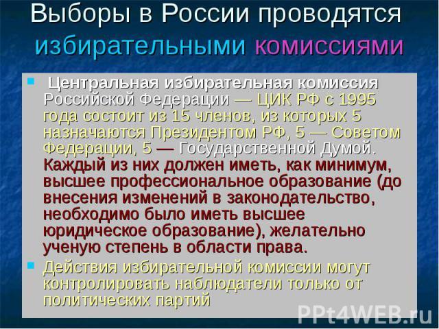 Выборы в России проводятся избирательными комиссиями Центральная избирательная комиссия Российской Федерации — ЦИК РФ с 1995 года состоит из 15 членов, из которых 5 назначаются Президентом РФ, 5 — Советом Федерации, 5 — Государственной Думой. Каждый…