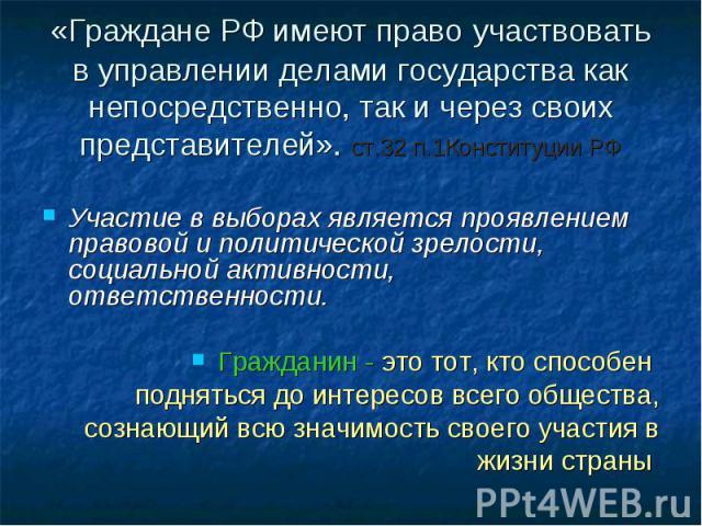 «Граждане РФ имеют право участвовать в управлении делами государства как непосредственно, так и через своих представителей». ст.32 п.1Конституции РФ