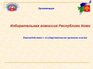 Избирательная комиссия Республики КомиВзаимодействие с государственными органами