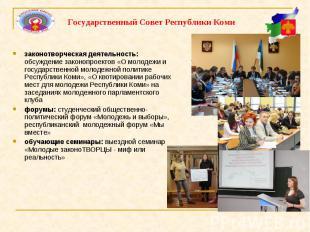Государственный Совет Республики Коми законотворческая деятельность: обсуждение
