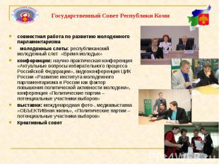 Государственный Совет Республики Коми совместная работа по развитию молодежного