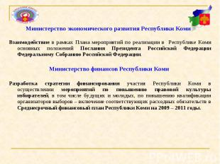 Министерство экономического развития Республики Коми Взаимодействие в рамках Пл