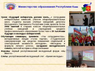 Министерство образования Республики Коми Уроки «Будущий избиратель должен знать…
