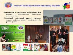 Агентство Республики Коми по социальному развитию Комплекс мер по обеспечению из