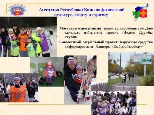 Агентство Республики Коми по физической культуре, спорту и туризму Массовые меро