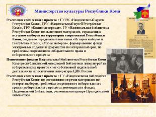 Министерство культуры Республики Коми  Реализация совместного проекта с ГУ РК «