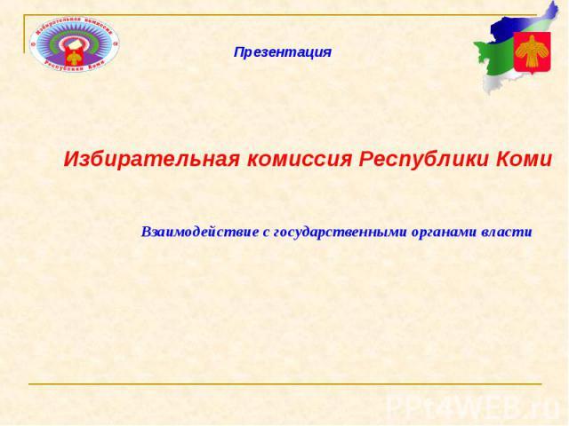 Избирательная комиссия Республики КомиВзаимодействие с государственными органами власти