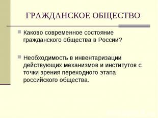 ГРАЖДАНСКОЕ ОБЩЕСТВО Каково современное состояние гражданского общества в России