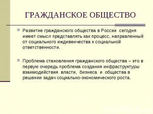 ГРАЖДАНСКОЕ ОБЩЕСТВО Развитие гражданского общества в России сегодня имеет смысл