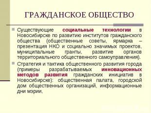 ГРАЖДАНСКОЕ ОБЩЕСТВО Существующие социальные технологии в Новосибирске по развит