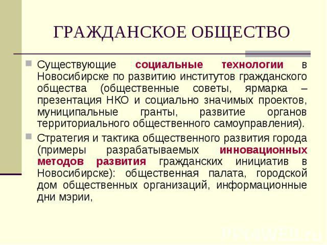 ГРАЖДАНСКОЕ ОБЩЕСТВО Существующие социальные технологии в Новосибирске по развитию институтов гражданского общества (общественные советы, ярмарка – презентация НКО и социально значимых проектов, муниципальные гранты, развитие органов территориальног…