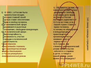1-й спикер команды утвержденияВ 1993 г. в России была принята Конституция, котор
