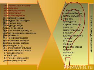 1-й спикер команды отрицанияМы считаем, что в России формируется не демократичес